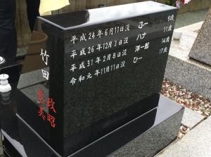 Takara18